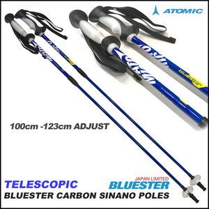 아토믹 BLUESTER CARBON SINANO TELESCOPIC POLE (길이 조절 카본 폴)